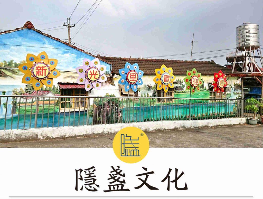 台湾新光里工业旅游,打卡关庙面村,最美不过烟火气!插图